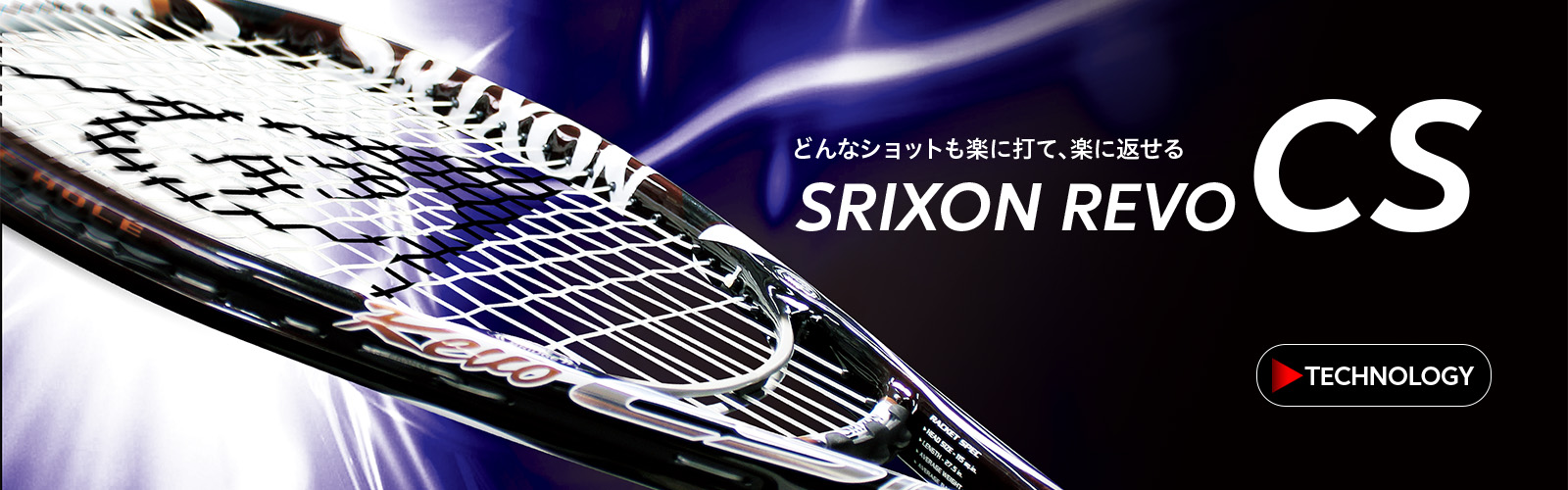 SRIXON REVO CS 8.0 TECHNOLOGY